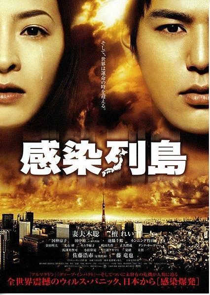 2009年日本電影《感染列島》