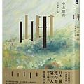 中上健次《岬:中上健次芥川獎小說傑作選》