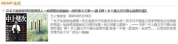 我的時報出版《岬:中上健次芥川獎小說傑作選》書評OKAPI刊登紀錄!