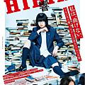 2018年日本電影《響-HIBIKI》