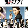 2009年富士日劇《結婚萬歲》