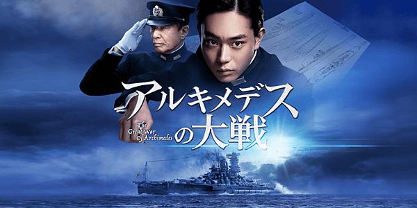2019年日本電影《阿基米德大戰》