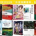 我的2019年年度推薦書單BEST10!