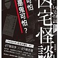 松原田螺《凶宅怪談:人可怕還是鬼可怕?》