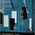 李衍蒨《存骨房:法醫人類學家的骨駭筆記,歷史上的懸案真相與駭人傳聞其實是……》