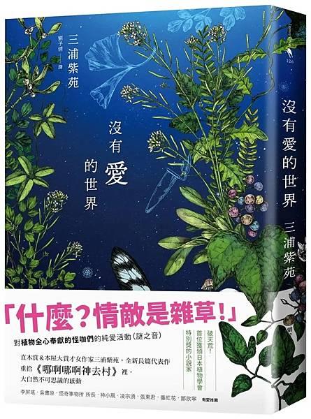 三浦紫苑《沒有愛的世界》