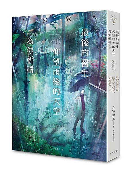 二宮敦人《最後的醫生仰望雨後的天空為你祈禱》(上)