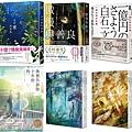 2020上半年出版五本日系戀愛/結婚小說精選推薦!虐心灑糖一應俱全!