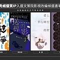 文策院內容開發專案計畫-出版與影視媒合我們入選的【媒合候選書單】!