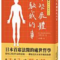上野正彥《那些屍體教我的事:日本首席法醫的處世哲學:從死亡找尋生命的意義──獻給活出未來年輕的你們》