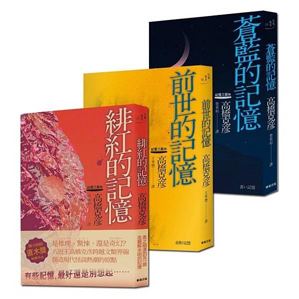高橋克彥《緋紅的記憶》、《前世的記憶》、《蒼藍的記憶》