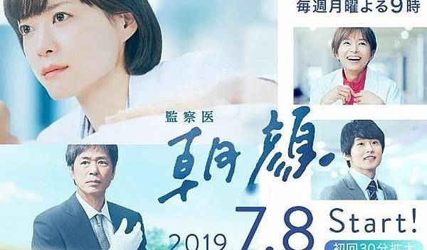 2019年日劇《女法醫朝顏》.jpg