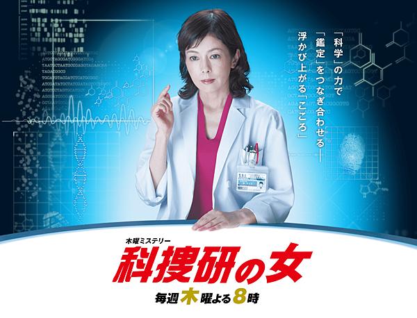 長青劇《科搜研之女》.png
