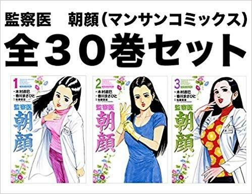 《女法醫朝顏》原著漫畫