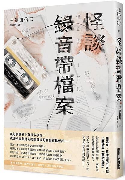 三津田信三《怪談錄音帶檔案》