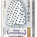 今村夏子《紫色裙子的女人》