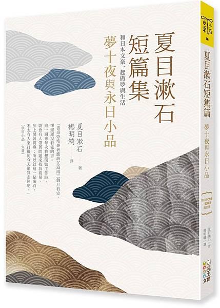 《夏目漱石短篇集:夢十夜與永日小品》