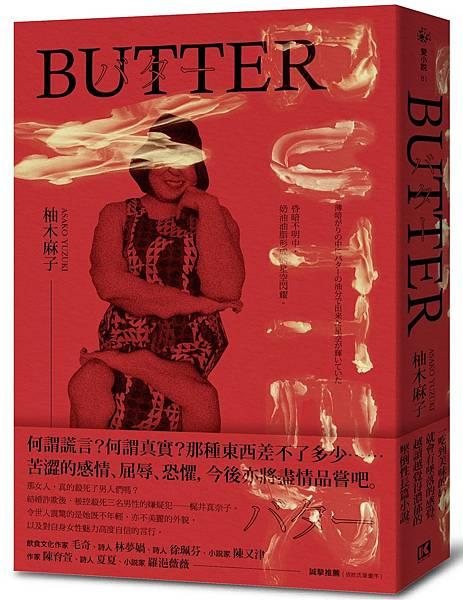 柚木麻子《BUTTER》