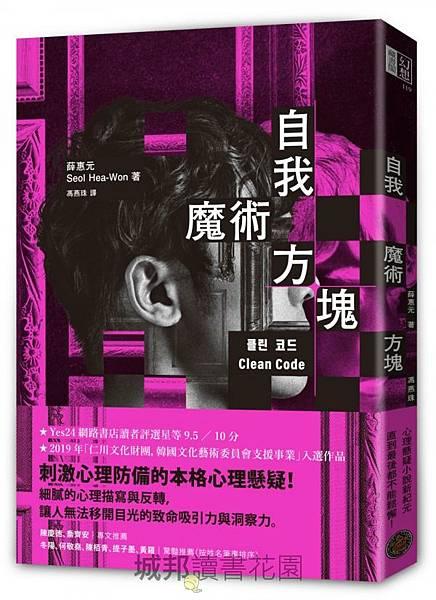 薛惠元《自我魔術方塊》