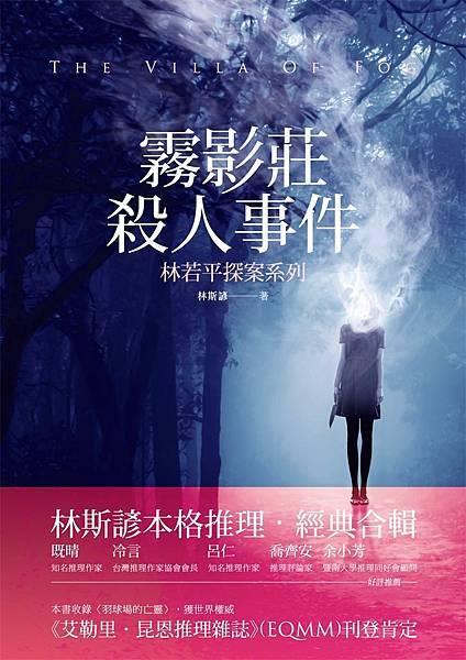 林斯諺《霧影莊殺人事件──林若平探案系列》