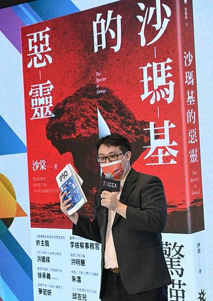 臺灣懸疑偵探小說《沙瑪基的惡靈》也入選「Book-to-Screen」單元,成為官方推薦 10 部出版作品中,唯一入選的華文書籍。