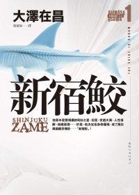 大澤在昌《新宿鮫》
