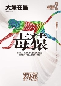大澤在昌《毒猿.新宿鮫Ⅱ》