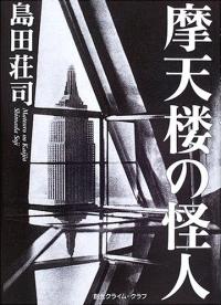 島田莊司《摩天樓的怪人》