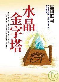 島田莊司《水晶金字塔》.jpg