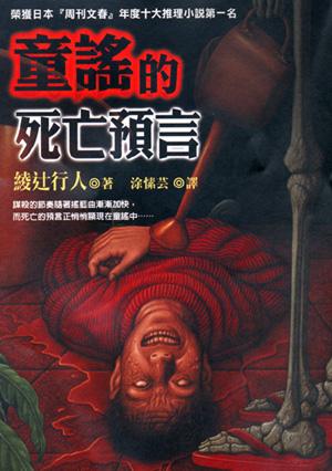綾辻行人《童謠的死亡預言》