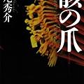 道尾秀介《骸之爪》日文版