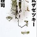 島田莊司《ネジ式ザゼツキー》