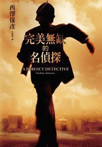 西澤保彥《完美無缺的名偵探》