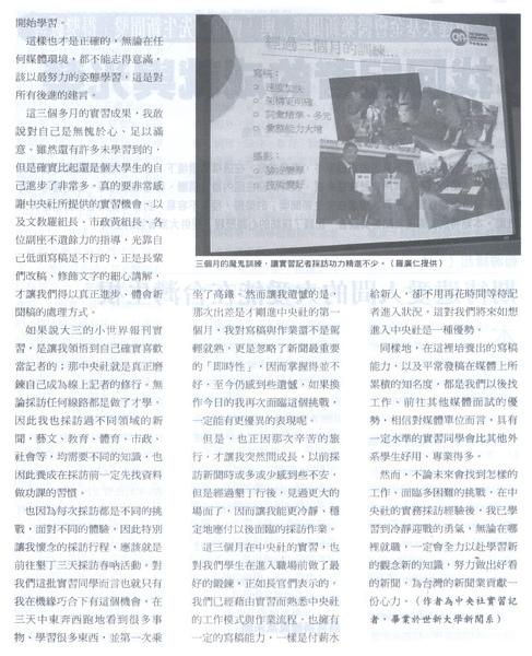 我的《目擊者》雜誌刊登文章之二