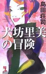 島田莊司《犬坊里美的冒險》日文版
