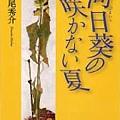 道尾秀介《向日葵不開的夏天》日文版