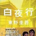 東野圭吾《白夜行》日文版
