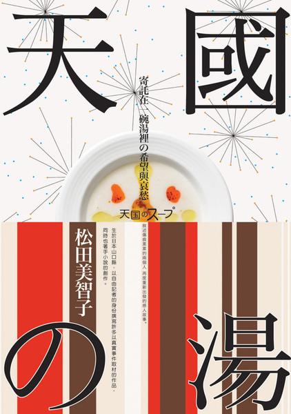 松田美智子《天國之湯》
