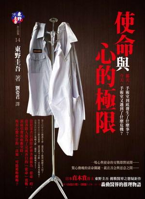 東野圭吾《使命與心的極限》