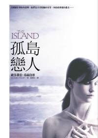 維多莉亞希絲洛普《孤島戀人》