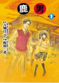 鹿男漫畫版第一集