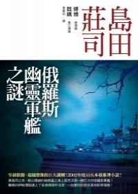 島田莊司《俄羅斯幽靈軍艦之謎》