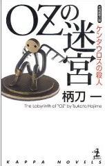 柄刀一《OZ的迷宮》