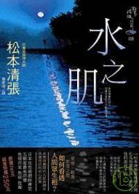 松本清張《水之肌》
