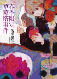 米澤穗信《春季限定草莓塔事件》