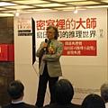 9/4島田莊司小說獎之頒獎典禮