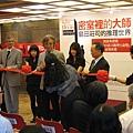 島田莊司主持特展開幕剪綵儀式