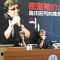 島田詢問台灣推理小說社團的現況
