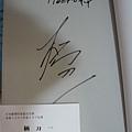柄刀一為我的《OZ的迷宮》之簽名!>///<