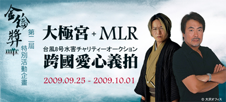 MLR大極宮愛心義賣活動